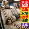 知途 汽车坐垫专用汽车座套全包围四季通用 夏季冰丝座垫 香槟金 168元
