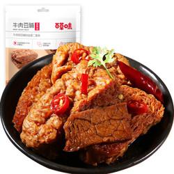 百草味 香辣味牛肉豆脯120g/袋 手撕夹心豆腐干素肉牛肉干休闲办公室零食小吃 *14件