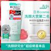 BCL 乐玩美研 AHA 果酸酵素深层清洁洗面奶120g 59元