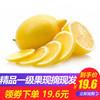 四川安岳黄柠檬 5斤装一级果 19.6元包邮(需用券)