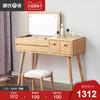 源氏木语纯实木化妆桌白橡木北欧梳妆台现代简约小户型卧室化妆台 1512元