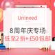 Unineed 8周年庆 美妆个护时尚专场 低至2折,用码最高额外8折,满£50包邮全球