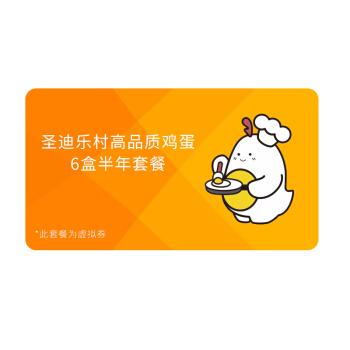 圣迪乐 村 高品质营养谷物鸡蛋 180枚半年套餐 (含6盒鸡蛋)