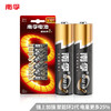 NANFU 南孚 LR03AAA 聚能环2代 7号碱性电池 12粒