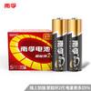 南孚(NANFU)5号碱性电池16粒 聚能环2代 适用于儿童玩具/挂钟/鼠标键盘/遥控器等 LR6AA 31.9元包邮
