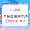 沪江网校 日语十五周年庆 特惠专场 王牌好课5.8折,实付满额赢周边