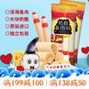 泰祥奶酪鱼肉肠宝宝辅食23g*4根*3袋 拍两份五折(平均10.83/袋) 10.83元包邮(需用券)