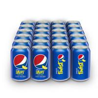 88VIP:PEPSI 百事可乐 清柠味 碳酸汽水 330ml*24罐 *2件