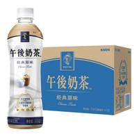 怡宝 麒麟 午后奶茶 经典原味 500ml*15 箱装 茶饮料(运费选自提可免) *2件+凑单品