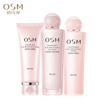 OSM 欧诗漫 营养美肤补水保湿洁水乳三件套