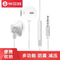 Biaze 毕亚兹 E8 耳机 (通用、动圈、耳塞式、银色)