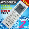 gree格力空调遥控器原装版通用型号全部y502k yb0f2 q力 13元(需用券)