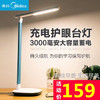 Midea美的 LED护眼台灯充插两用 智悦幻彩蓝待机最长13小时 119.17元