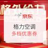 京东 格外给力 格力空调 促销专场 爆款5折,2000-50券后多款历史低价