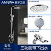annwa 安华卫浴 N3S9A1 淋浴花洒套装 399元包邮(需用券)