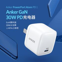 Anker安克 A2017苹果PD充电器30W适iphoneX/Xs/XR/XsMax/8Plus USB插头Type-C数据线快充手机iPadPro/MacBook