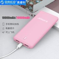 ORICO 奥睿科 大容量充电宝 (20000mAh、女神粉)