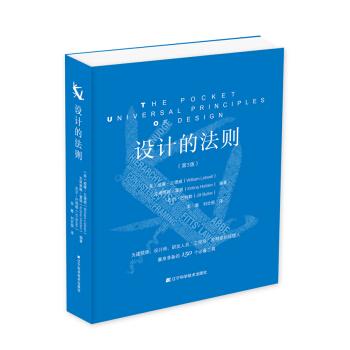 《设计的法则》(第3版)