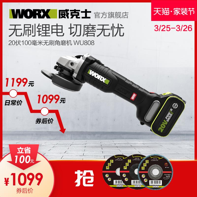 WORX 威克士 WU808 无刷锂电角磨机 多功能抛光切割 (黑色)