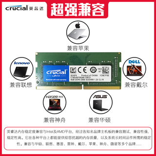 crucial 英睿达 8GB DDR4 2666 笔记本内存条