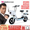 小刀 电动车 48V简约新款电动自行车助力滑板电瓶车成人男女踏板车 乐途 冰蓝 1399元