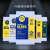 闪魔 华为麦芒4钢化膜抗蓝光g7plus高清防指纹D199手机防爆贴膜 10.8元