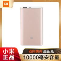 MI 小米 PLM03ZM 移动电源 (无线充电、双向快充、10000毫安、金色)