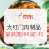 京东 大红门肉制品 熟食卤味 最高满199减140