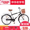 官方旗舰店上海永久自行车成人男式通勤26寸复古城市骑行普通代步 518元