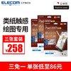 ELECOM9.7类纸膜iPadPro纸感绘画膜10.5寸平板全屏绘图磨砂膜12.9英寸pencil写字屏幕保护膜日本原装进口 85.91元