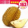 绿鲜森 榴莲泰国进口金枕头 新鲜水果生鲜 大小 5-7斤 163元