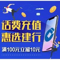 限北京地区 建设银行 话费充值优惠立减