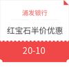 浦发银行 X 红宝石 手机闪付半价优惠 20-10
