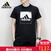 阿迪达斯短袖男2019夏季新款圆领体恤跑步运动休闲T恤半袖CX4995 70元