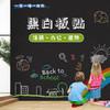 儿童黑板贴白板贴家用教学涂鸦可擦写绿板贴墙贴早教中心自粘贴纸可移除 黑板贴 45cm*200cm 10.36元