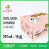 永和豆浆黑巧克力味豆乳250ml*18/箱黑巧克力和可可粉的融合 *5件 100元(合20元/件)