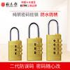 梅花锁密码锁挂锁旅行箱包拉链小锁头健身房更衣柜家用纯铜挂锁 4.8元(需用券)