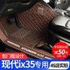 北京现代ix35脚垫新一代全新19款ix35专用全包围大包围汽车脚垫 148元