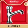 JOMOO九牧卫浴单冷面盆龙头 单把洗脸盆水龙头台盆龙头76018-346 89元包邮(需用券)