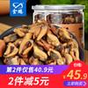 金鹏 淡菜干250gx2罐 35.9元(需用券)