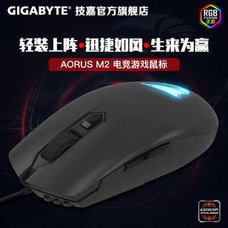 GIGABYTE 技嘉 AORUS M2 游戏鼠标