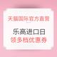 天猫国际官方直营 进口日 乐高会场