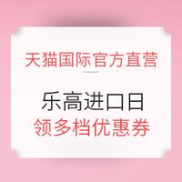 25日0點、促銷活動:天貓國際官方直營 進口日 樂高會場
