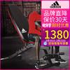 adidas阿迪达斯多功能仰卧起坐板收腹肌板哑铃凳卧推凳健身器材 1380元