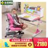 生活诚品 儿童学习桌椅套装9901桌+3302椅+055书架 2180元