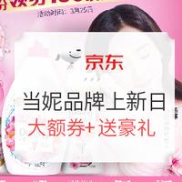 促销活动 : 京东 当妮洗衣液 新品上市
