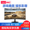 HKC C27F 27英寸曲面PS4台式机电脑液晶高清大屏幕游戏hdmi显示器 799元