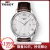 TISSOT 天梭表 俊雅系列 男士石英手表 T063.610.16.038.00 1399元