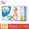 菲比(Fitti)婴儿纸尿裤尿不湿干爽尿不湿S/M/L透气成长裤 纸尿裤 M码92片 45.9元