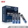 南孚(NANFU)5号充电锂电池4粒 1.5V恒压快充 TENAVOLTS 适用游戏手柄/吸奶器/鼠标/遥控器/话筒等 AA五号 113元